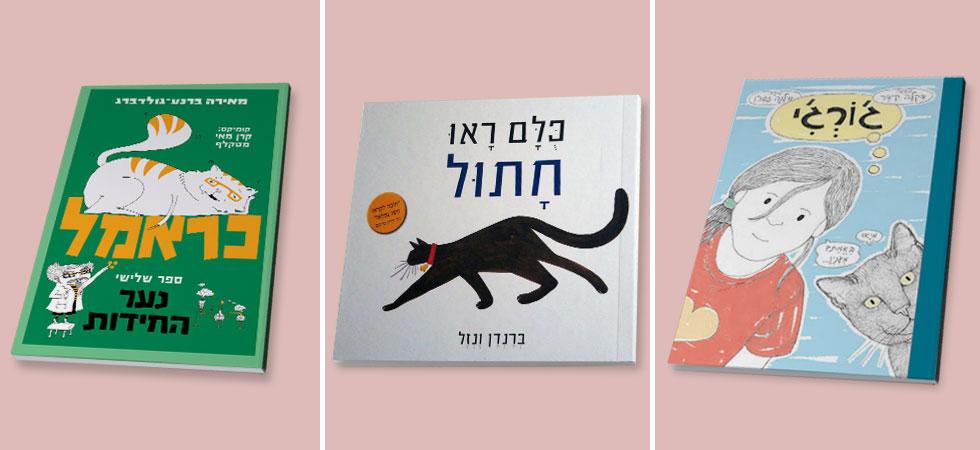 שלושה ספרים חתוליים שכדאי להכיר