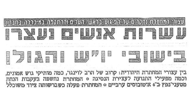 המחתרת היהודית כתבת ארכיון (צילום: ארכיון