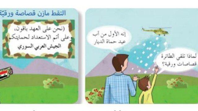 Syrian textbook