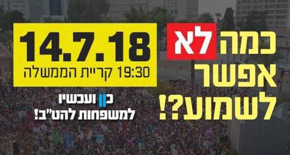 הזמנה להפגנה ()