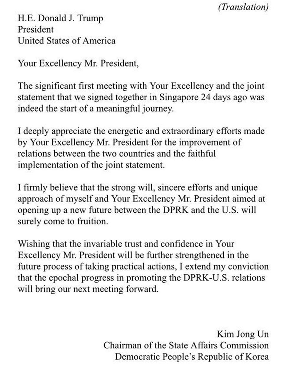 המכתב של קים ג'ונג און ()