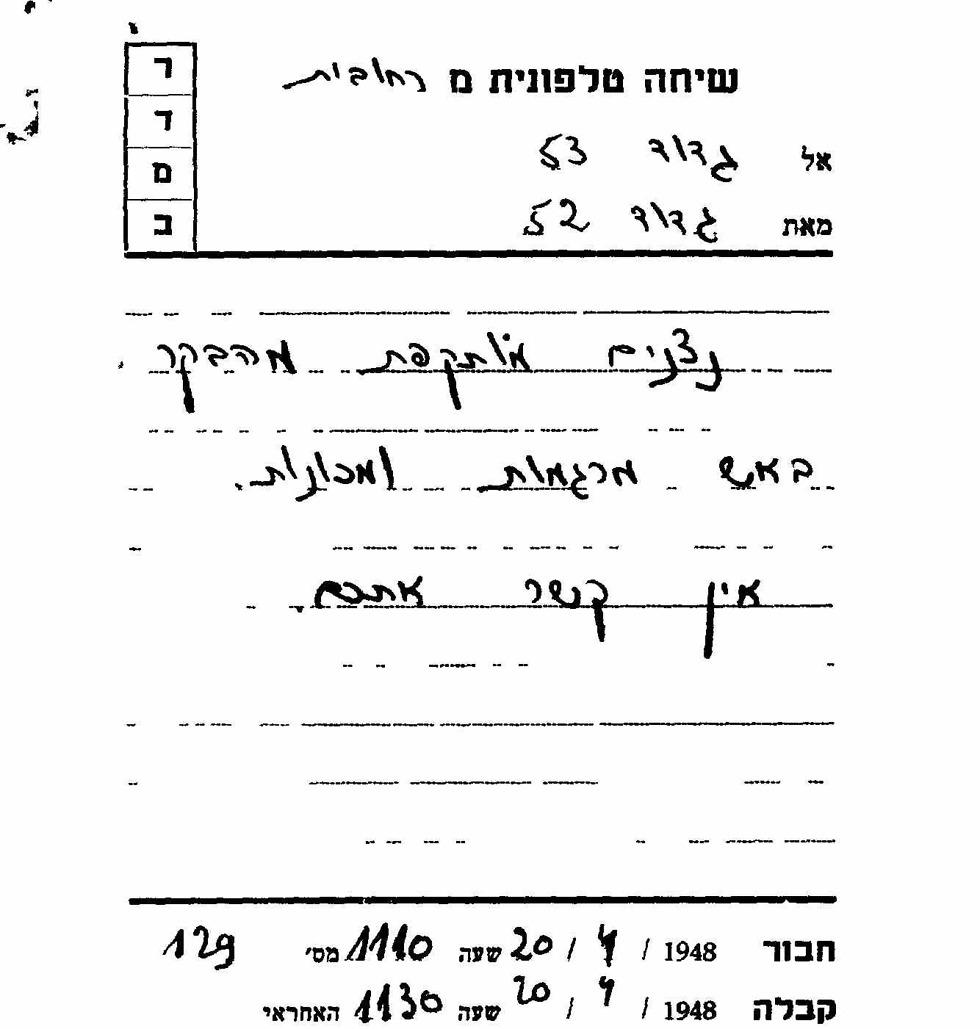 מסמכים ובהם תמלול השיחות הטלפוניות של הלוחמים בניצנים בזמן הקרבות (צילום: באדיבות ארכיון צה