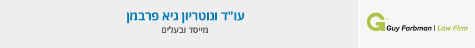 גיא פרבמן