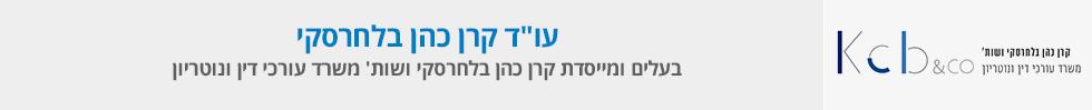 קרן כהן בלחרסקי