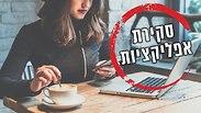 להפוך את ההוצאה בקפה למוכרת - ועוד אפליקציות