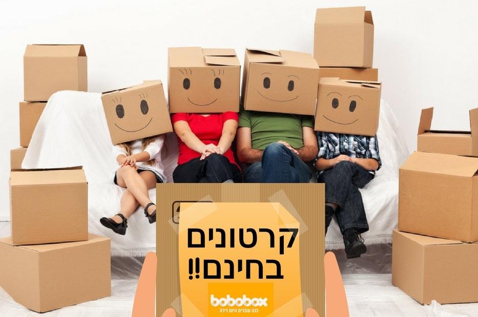 Коробки для переезда - бесплатно: израильская фирма придумала новый способ рекламы