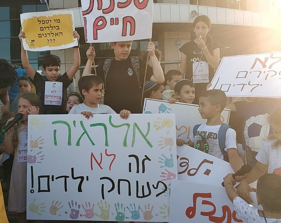 הפגנות נגד ביטול סייעות לילדים עם אלרגיה ()