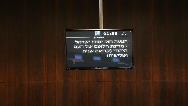 הצבעה על חוק הלאום במליאת הכנסת בירושלים (צילום: עמית שאבי )