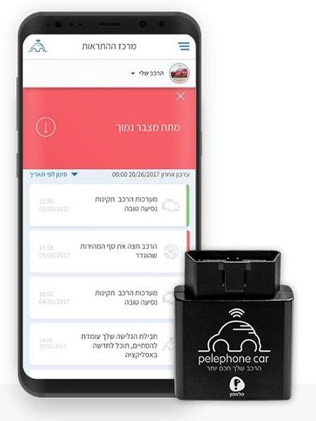 אפליקציה מצורפת לשליטה על כל ההגדרות (צילום: פלאפון)