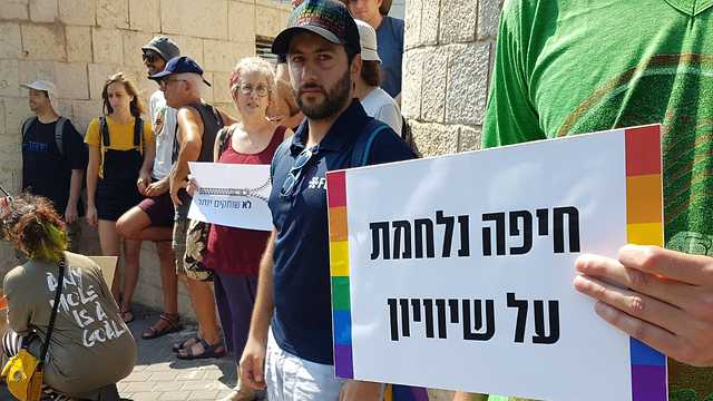 'Haifa is fighting for equality' (Photo: Gil Nechushtan)