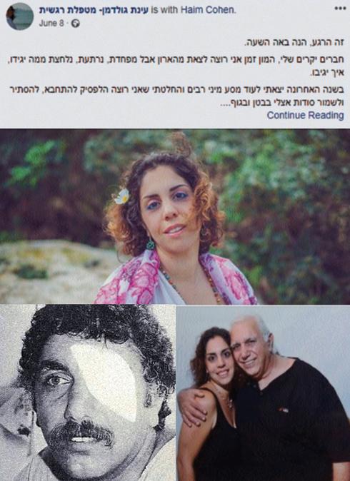 הפוסט של עינת, בו שיתפה גם תמונה של אביה פצוע במלחמה (צילום: מתוך הפייסבוק של עינת גולדמן)
