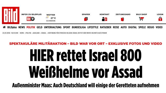 ישראל חילוץ מ סוריה ל ירדן קסדות לבנות הקסדות הלבנות גרמניה דיווח בילד ()