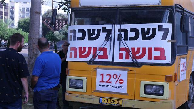 מפגינים בכיכר רבין מחאה מתמחים (צילום: מוטי קמחי)