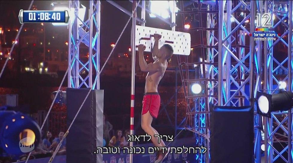 נינג'ה ישראל ()
