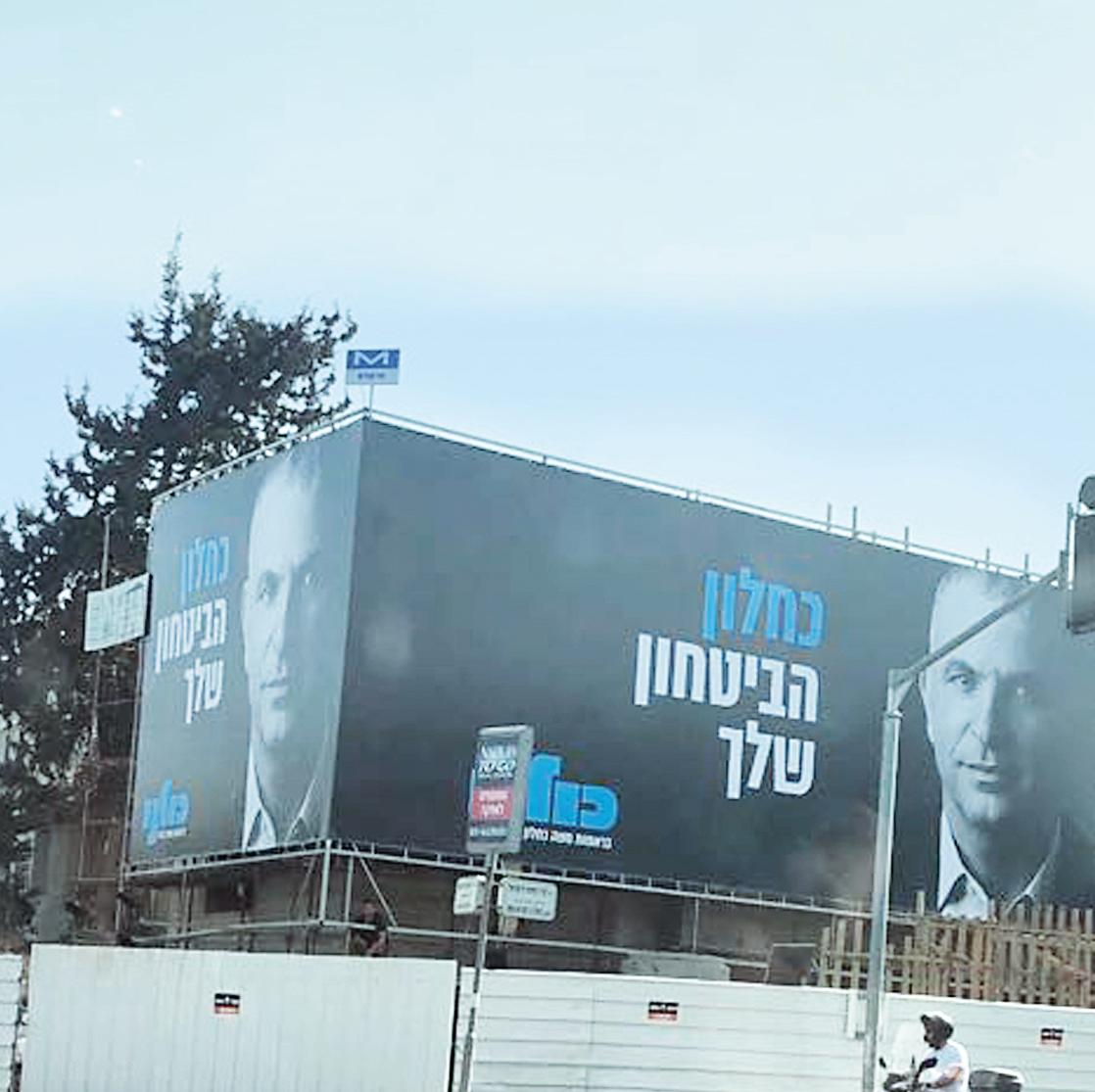 הקמפיין של כחלון. הוא חושב שהבחירות קרובות