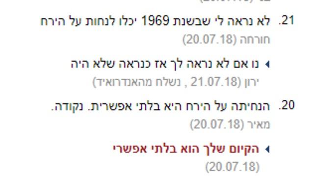 טוקבקים ב-ynet בכתבה בערוץ המדע ()