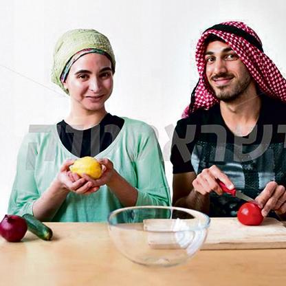 ערבי ומתנחלת מכינים סלט ישראלי   צילום: גיא עמיאל