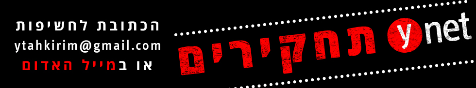 ynet תחקירים  ()