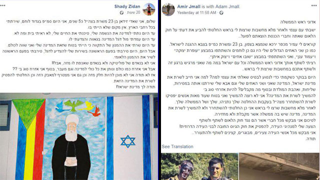 פוסט פייסבוק שאדי זידן ועמיר ג'מאל  ()