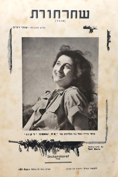 לצד פריטים מארונה, יוצגו בתערוכה גם חפצים אישיים של ירקוני, כמו יומנים שכתבה, עטיפות תקליטים ותצלומים מאלבומה הפרטי (תערוכה יפה ירקוני מתוך אוסף משפחת ירקוני, צילום: טל קירשנבוים)