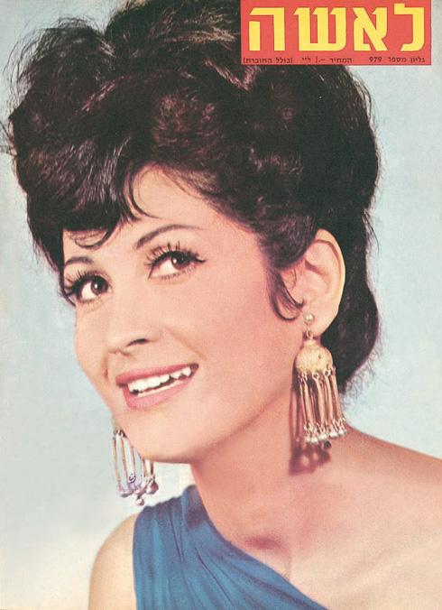 ירקוני על שער מגזין לאשה, 1965
