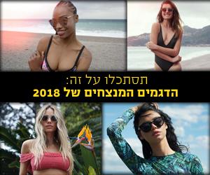 הדגמים המנצחים של 2018
