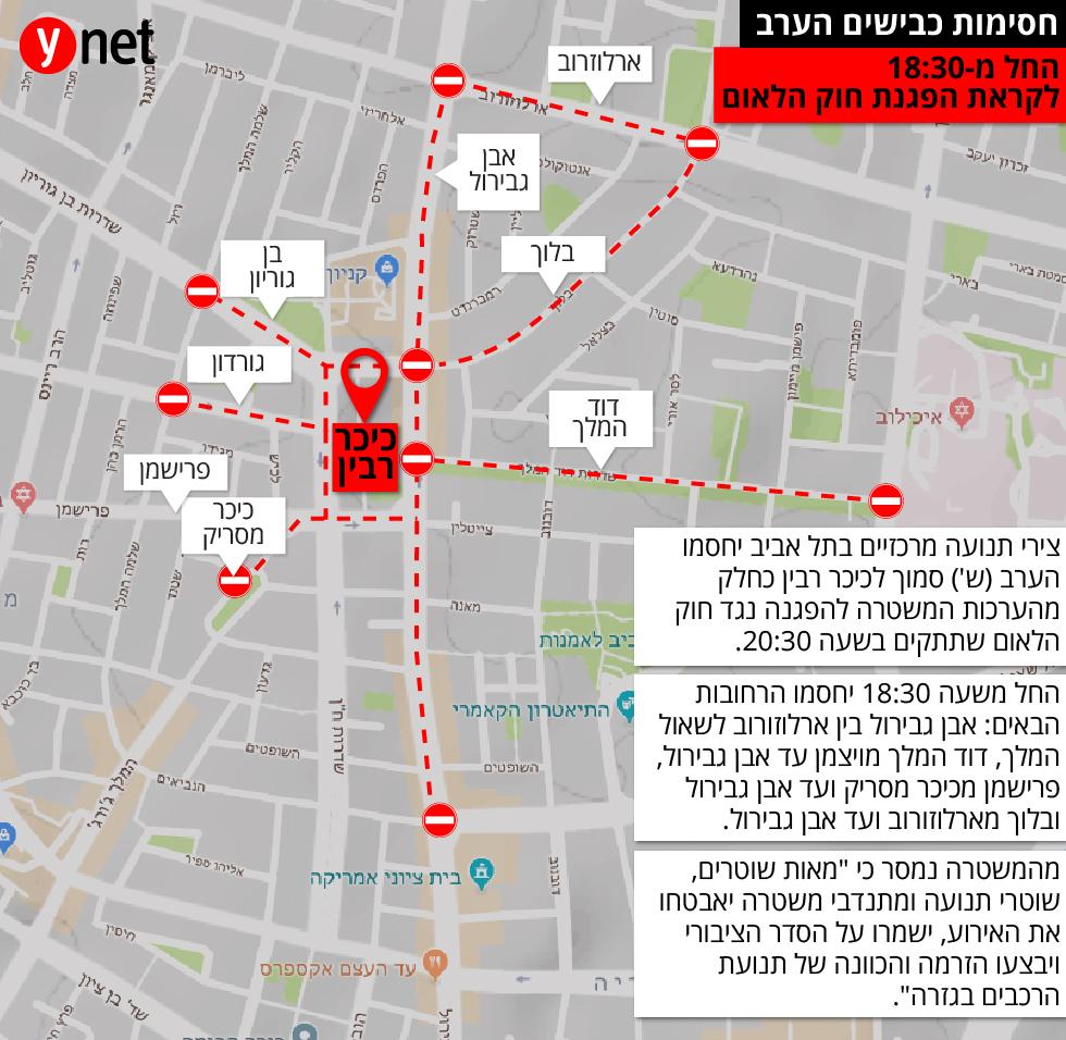 מפת החסימות לקראת המחאה נגד חוק הלאום ()
