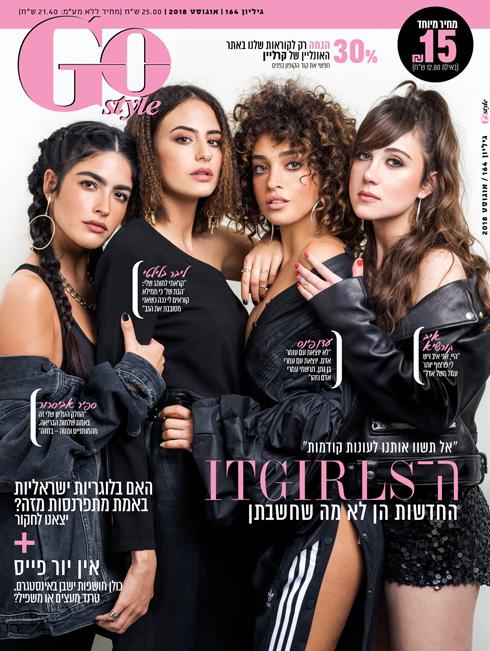 הגיליון החדש של מגזין Gostyle - עכשיו בדוכנים (צילום: רונן פדידה)