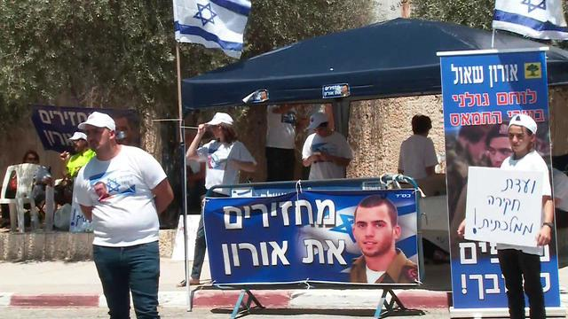 Goldin, Shaul families demand return of their sons (Photo: Alex Gomberg)