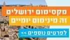 קיץ ירושלים