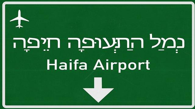 שלט לשדה התעופה חיפה (קרדיט: shutterstock)