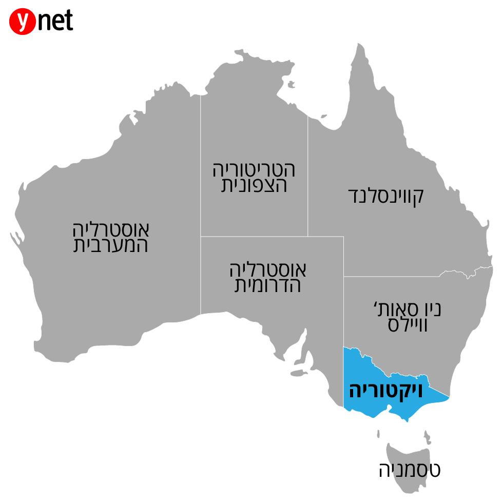 מפה אוסטרליה מדינת ויקטוריה מדינות מחוז מדינה ()