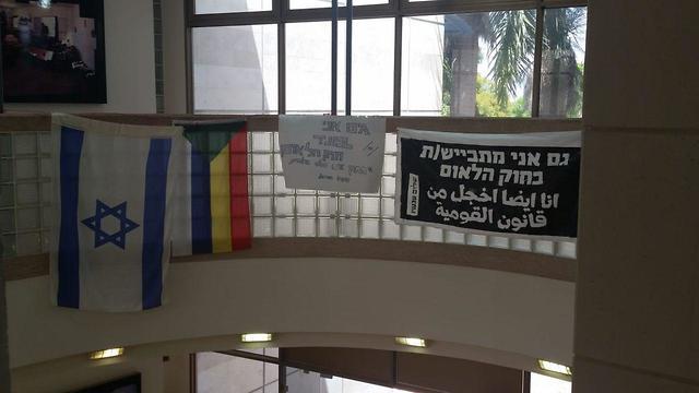 חוק הלאום לאום דרוזים סטודנטים תמיכה דגל ישראל מכללת ספיר דגל דגלים ()