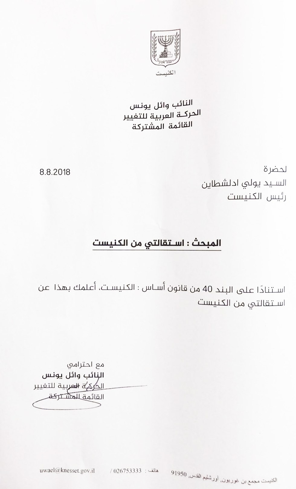 Younis' letter of resignation