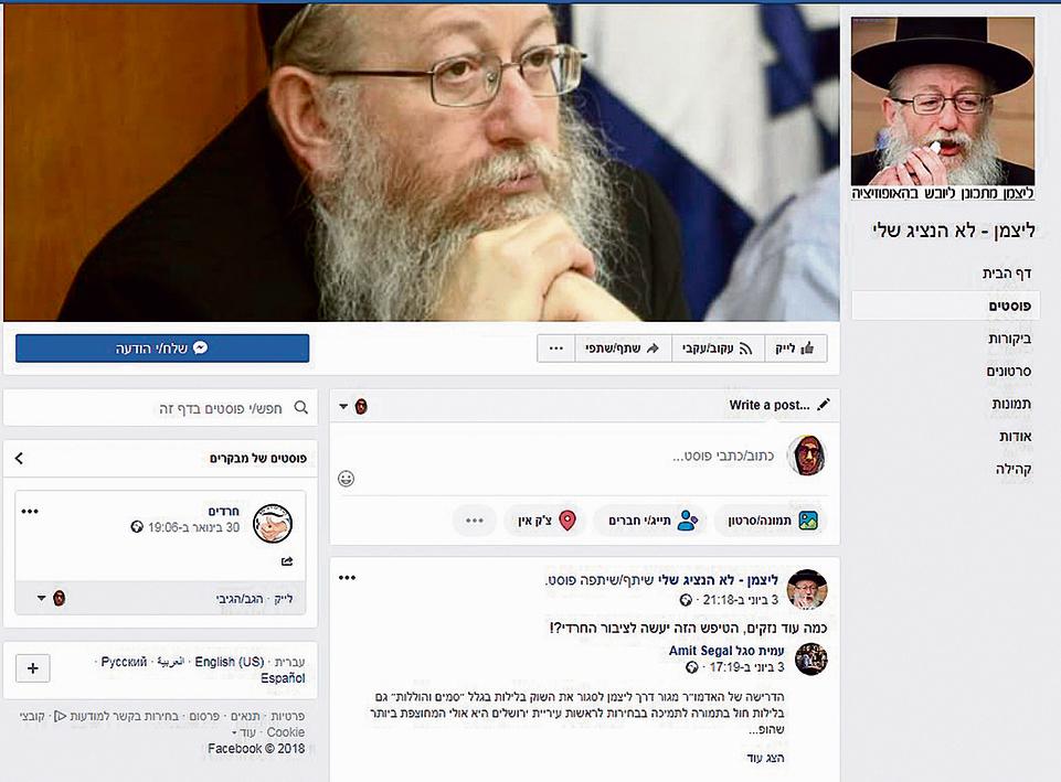 עמוד הפייסבוק האנונימי שתקף את סגן שר הבריאות