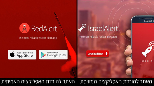 Genuine and official application download (L), fake app (R)