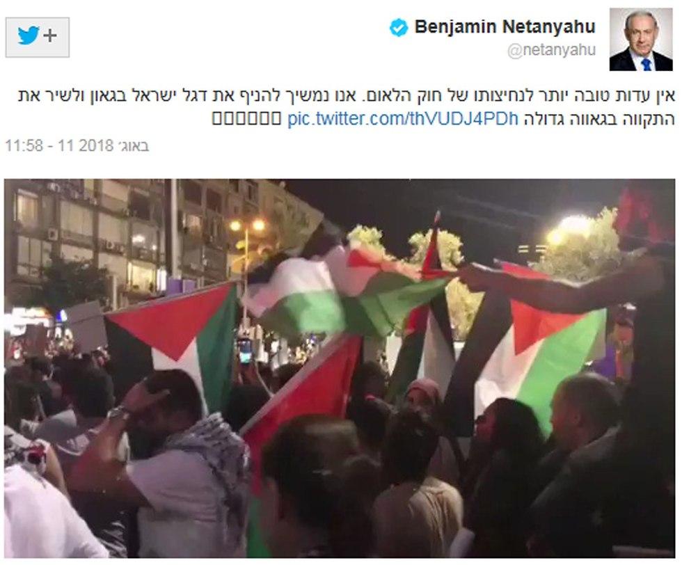 ציוץ בנימין נתניהו הפגנה חוק הלאום ערבים ישראלים דגל דגלי פלסטין ()