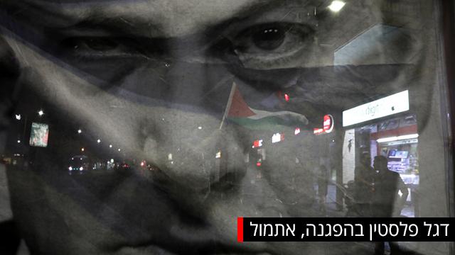 בנימין נתניהו על רקע דגל פלסטין (צילום: רויטרס)