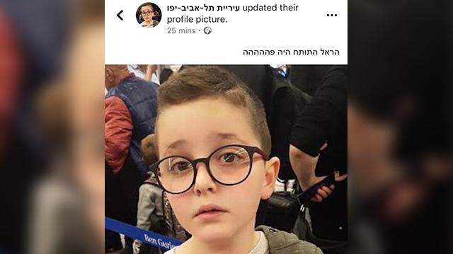 הפייסבוק של עיריית תל אביב ()
