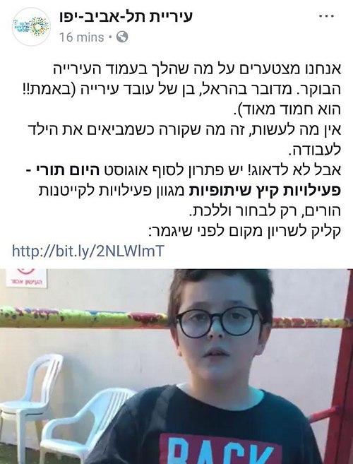 הפוסט המתנצל של עיריית תל אביב (צילום מסך: פייסבוק)