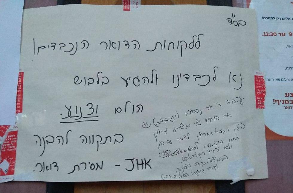 Объявление на двери почты и ответ Элишевы