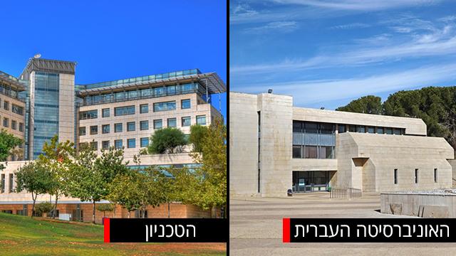 טכניון חיפה האוניברסיטה העברית (צילום: sutterstock)