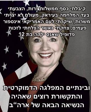 """ההשמצות נגד הילרי קלינטון בעמוד הפייסבוק של """"טראמפ כחול־לבן"""""""