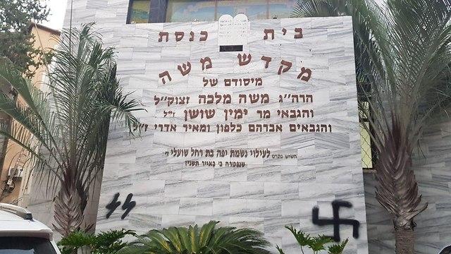 גרפיטי על בית הכנסת מקדש משה בפתח תקוווה ()