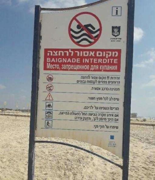 Указатель незарегистрированного пляжа. Фото: mynet