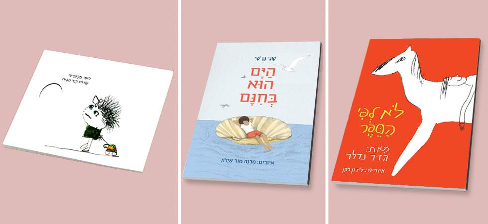 כמה ספרים שעדיין מאמינים בשירה לילדים