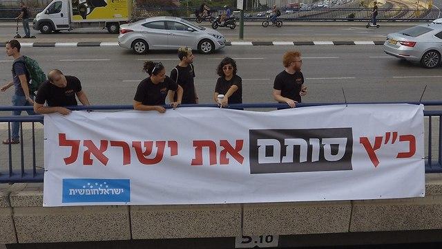 """""""Кац перекрывает Израиль"""". Акция протеста в Тель-Авиве. Фото: Нир Леви"""