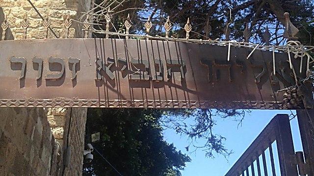הכניסה למערת אליהו הנביא ()