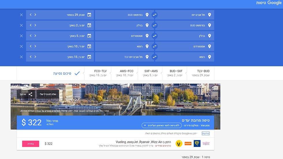 חיפוש טיסות למספר יעדים במנוע Google Flights ()