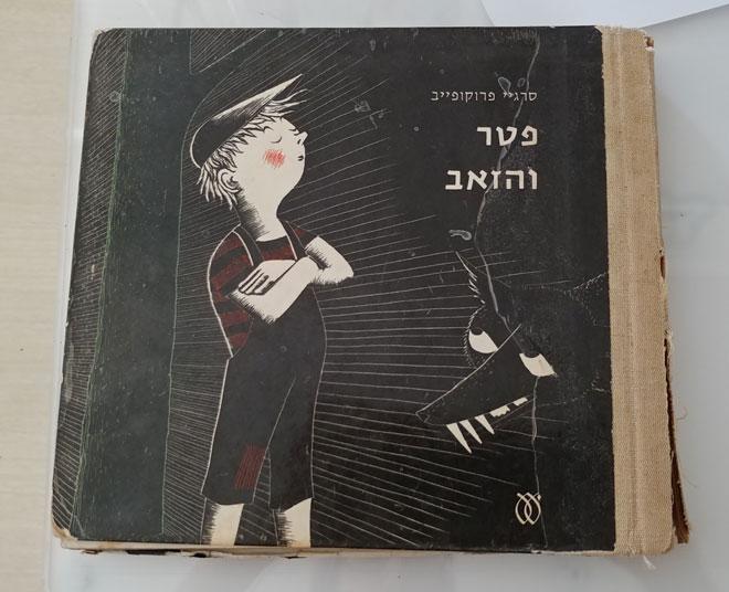 פטר והזאב - המהדורה הישנה שלי מהילדות
